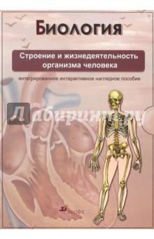 Биология. Строение и жизнедеятельность организма человека (CDpc)