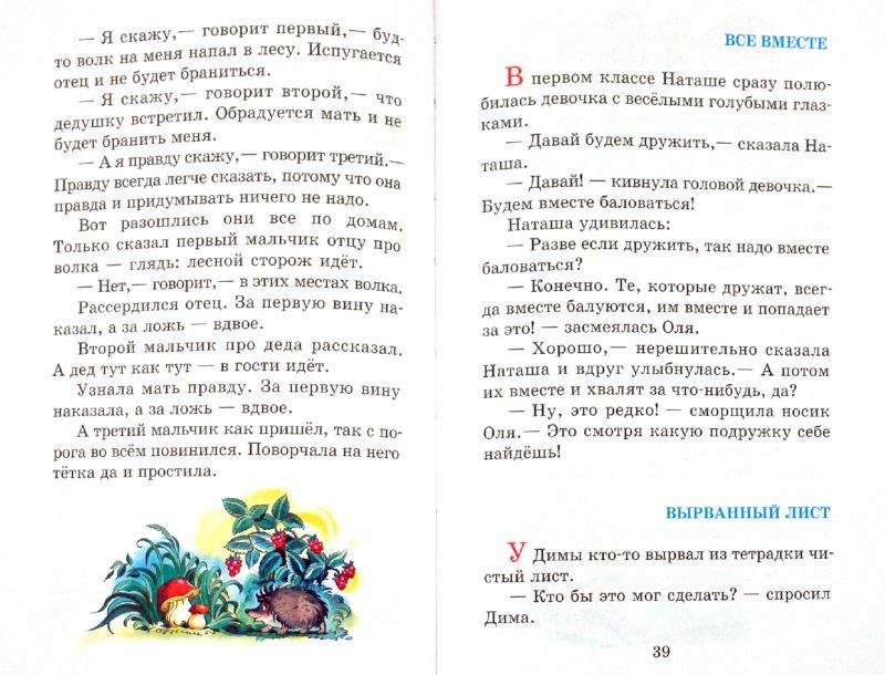 Иллюстрация 1 из 51 для Волшебное слово - Валентина Осеева | Лабиринт - книги. Источник: Лабиринт