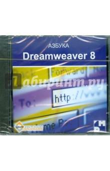 Азбука Dreamweaver 8 для начинающих (CDpc)