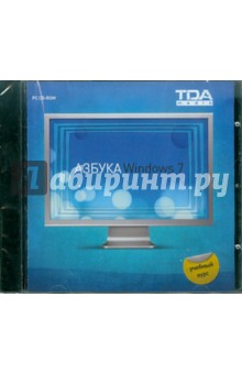 Азбука Windows 7 для начинающих (CDpc)