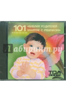 Библия родителей. 101 занятие с ребенком (CD)