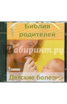 Библия родителей. Детские болезни (CDpc)