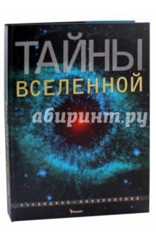 Тайны ВселеннойФизические науки. Астрономия<br>Как зародилась жизнь во Вселенной и встретим ли мы когда-нибудь собратьев по разуму? Есть ли у окружающего нас Мира начало и каким будет (и будет ли!) его конец?<br>Что скрыто в звездных пучинах центра нашей Галактики?<br>Как катастрофически проваливаются внутрь себя застывшие звезды и какие тайны содержат бездны искривленного пространства черных дыр? <br>Все эти и другие любопытнейшие вопросы современной астрономии рассматриваются в предлагаемой книге, предназначенной для всех любознательных читателей, интересующихся современной картиной Мироздания.<br>