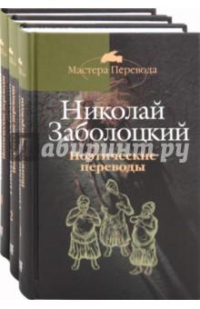 Заболоцкий Николай Алексеевич Поэтические переводы в 3 томах
