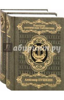 Пушкин Александр Сергеевич » Избранная лирика в 2 томах