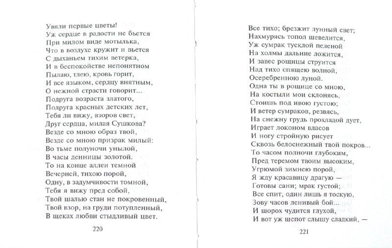 Иллюстрация 1 из 14 для Избранная лирика в 2 томах - Александр Пушкин | Лабиринт - книги. Источник: Лабиринт