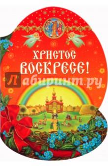 Христос Воскресе!Общие вопросы православия<br>Эта книга станет красивым и познавательным подарком к Пасхе для ваших родных и близких. Это и открытка, и познавательная книжка, и прекрасные иллюстрации. Для широкого круга читателей.<br>