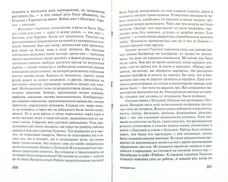 Иллюстрация 1 из 18 для 1984. Скотный Двор - Джордж Оруэлл | Лабиринт - книги. Источник: Лабиринт