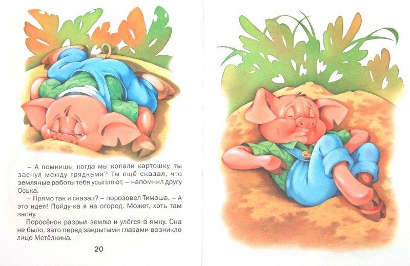 Иллюстрация 1 из 17 для Необыкновенный поросенок. Сказки - Елена Агинская   Лабиринт - книги. Источник: Лабиринт