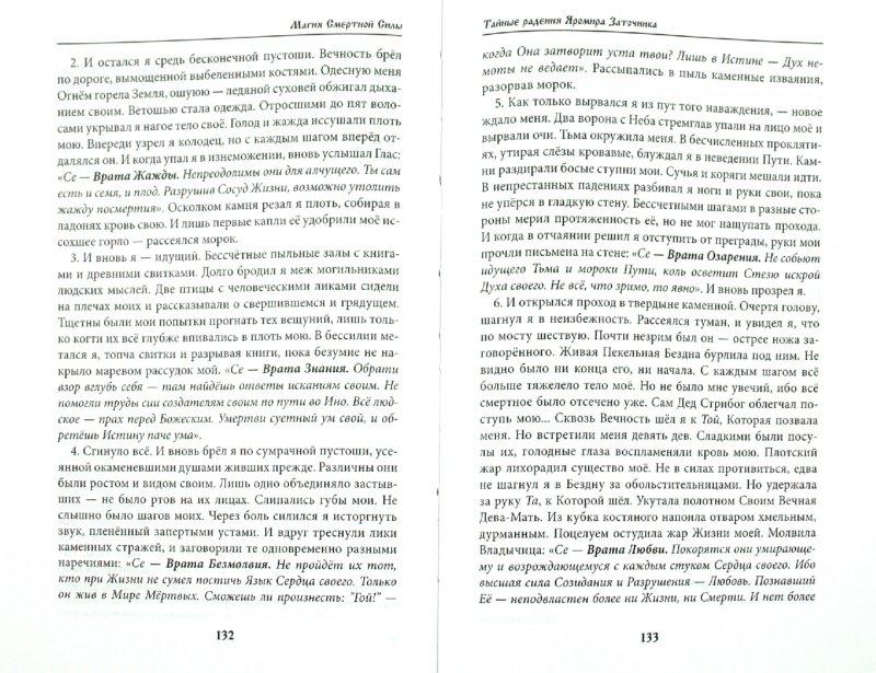 Иллюстрация 1 из 8 для Магия Смертной Силы. Тайные радения Яромира Заточника | Лабиринт - книги. Источник: Лабиринт