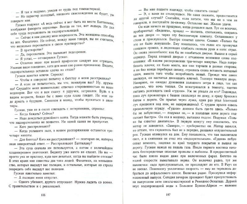Иллюстрация 1 из 6 для Избранное: Изобретение Мореля; Рассказы; Дневник войны со свиньями - Адольфо Касарес | Лабиринт - книги. Источник: Лабиринт