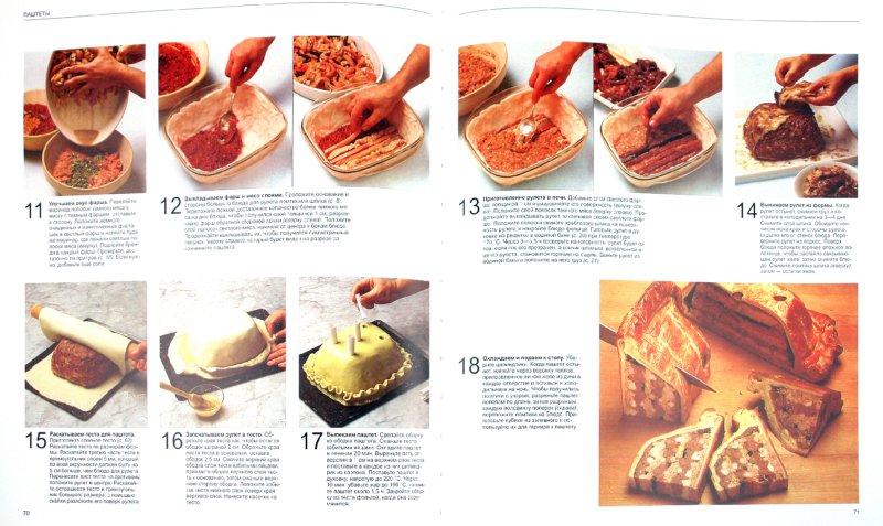 Иллюстрация 1 из 48 для Рулеты, паштеты и галантины | Лабиринт - книги. Источник: Лабиринт