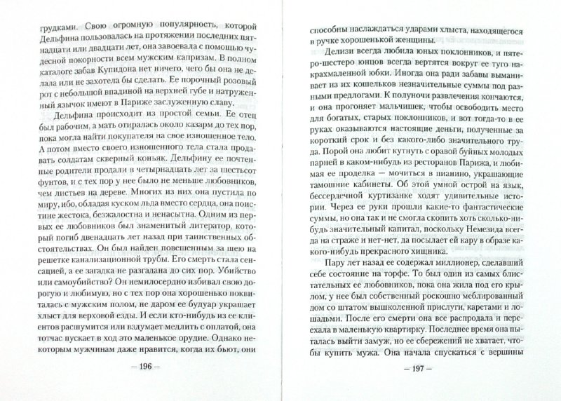 Иллюстрация 1 из 5 для Сладострастный турок. Красотки из Парижа | Лабиринт - книги. Источник: Лабиринт