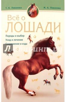 Все о лошади. Породы и выбор. Уход и лечение. Снаряжение и езда