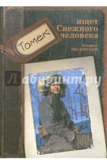 Альфред Шклярский - Томек ищет снежного человека обложка книги
