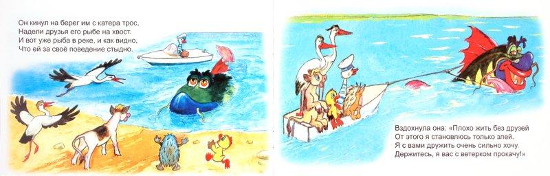 Иллюстрация 1 из 26 для Сердитая рыба - Т. Коваль | Лабиринт - книги. Источник: Лабиринт