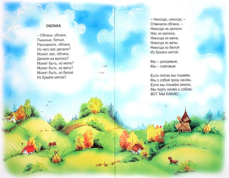 Иллюстрация 1 из 5 для Кот Пушок - Игорь Мазнин | Лабиринт - книги. Источник: Лабиринт
