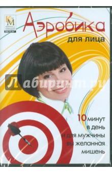 Аэробика для лица (DVD)