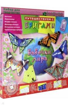 "Путешествие с оригами ""Бабочки мира"" (АБ 11-303)"
