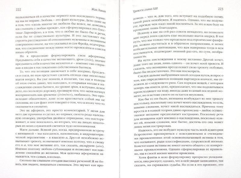 Иллюстрация 1 из 16 для Тревога. Семинар, Книга 10 (1962-1963) - Жак Лакан   Лабиринт - книги. Источник: Лабиринт