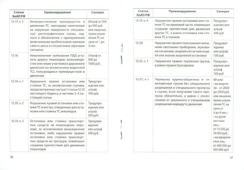 Иллюстрация 1 из 6 для Правила дорожного движения. Таблица штрафов по состоянию на 01.01.11   Лабиринт - книги. Источник: Лабиринт