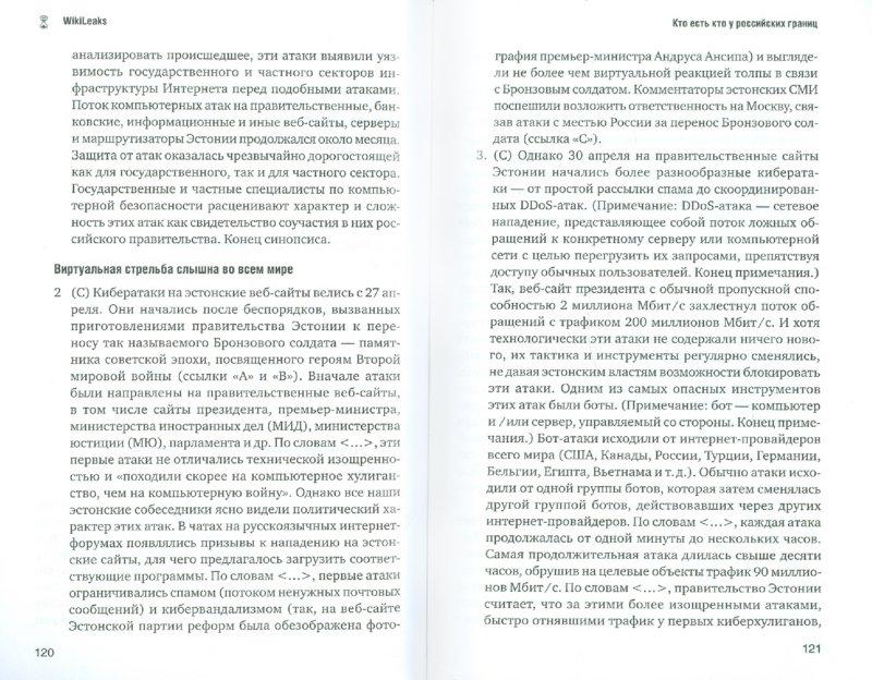 Иллюстрация 1 из 13 для WikiLeaks: Избранные материалы | Лабиринт - книги. Источник: Лабиринт
