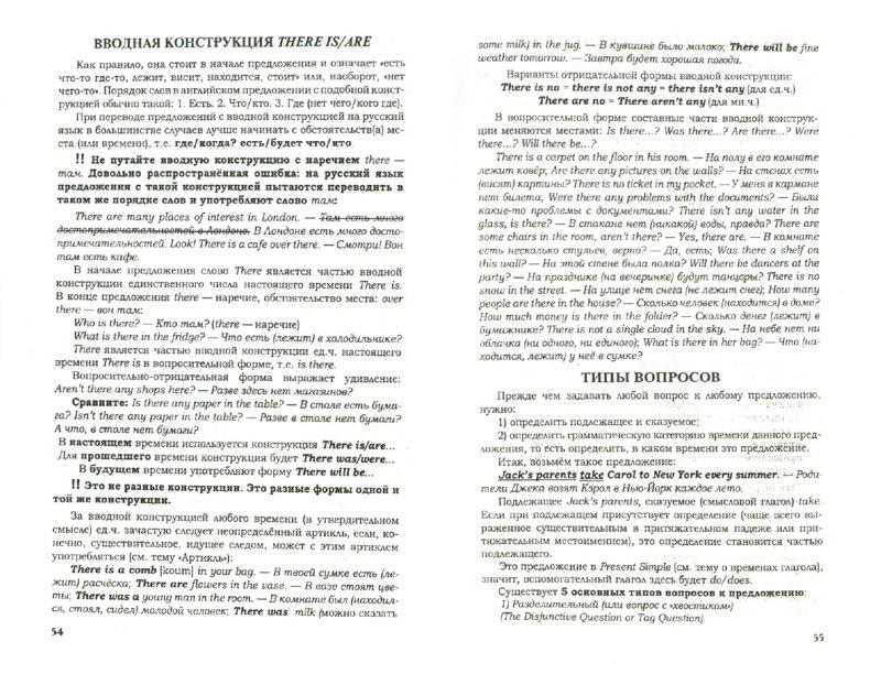 Иллюстрация 1 из 5 для Шпаргалка по английскому языку - Елена Грицай | Лабиринт - книги. Источник: Лабиринт