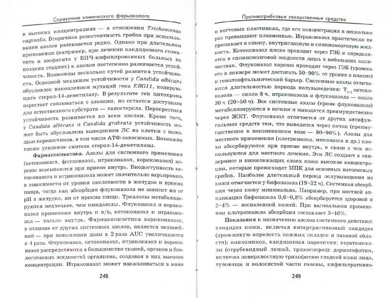 Иллюстрация 1 из 6 для Справочник клинического фармаколога - Косарев, Бабанов, Вербовой | Лабиринт - книги. Источник: Лабиринт