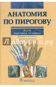 Анатомия по Пирогову. Атлас анатомии человека. В 3-х томах. Том 1: Верхн. конечн. Ниж. конечн. (+CD)