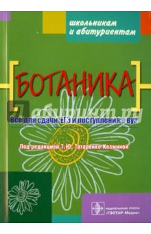 Ботаника. Все для сдачи ЕГЭ и поступления в ВУЗ