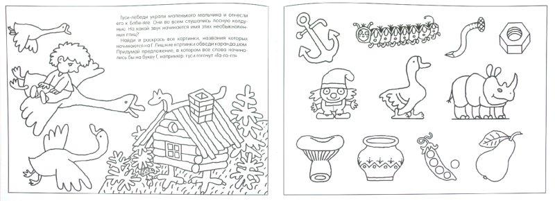 Иллюстрация 1 из 7 для Умные раскраски. А и Б сидели на трубе - Елена Янушко   Лабиринт - книги. Источник: Лабиринт