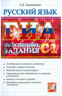 ГИА-2011. Русский язык. Выполнение заданий С1