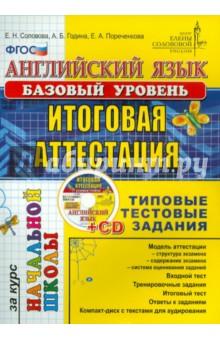Английский язык. Итоговая аттестация за курс начальной школы. Типовые тестовые задания. ФГОС (+CD)