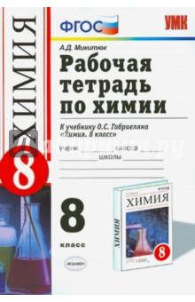 Рабочая тетрадь по химий к учебнику о. С.
