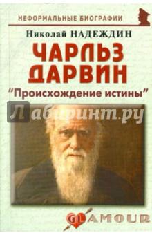 Чарльз Дарвин: «Происхождение истины»