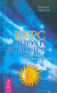 Виктор Ефимов: Курс эпохи Водолея. Апокалипсис или возрождение