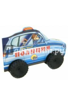ПолицияКнижки-игрушки<br>Книжка на колесиках с фигурной вырубкой. Одновременно забавная книжка со стишками и игрушка.<br>Для чтения родителями детям.<br>