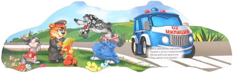 Иллюстрация 1 из 5 для Полиция - Сергей Чертков | Лабиринт - книги. Источник: Лабиринт
