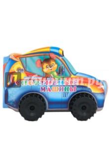 Спортивные машиныКнижки-игрушки<br>Книжка на колесиках с фигурной вырубкой. Одновременно забавная книжка со стишками и игрушка.<br>Для чтения родителями детям.<br>
