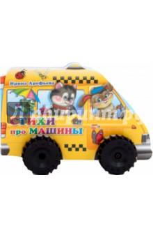 Стихи про машиныКнижки-игрушки<br>Книжка на колесиках с фигурной вырубкой. Одновременно забавная книжка со стишками и игрушка.<br>Для чтения родителями детям.<br>