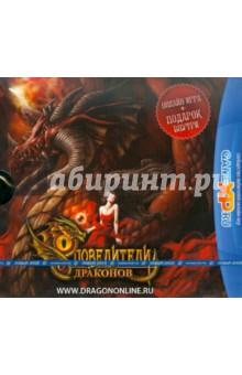 Повелители Драконов (DVDpc)