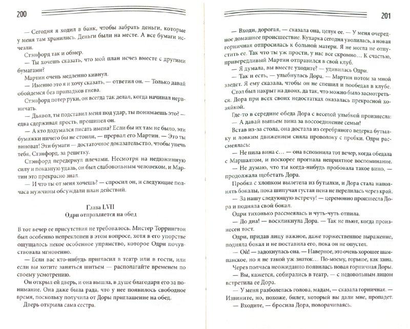 Иллюстрация 1 из 6 для Лицо во мраке. Этюд в багровых тонах - Дойл, Уоллес | Лабиринт - книги. Источник: Лабиринт