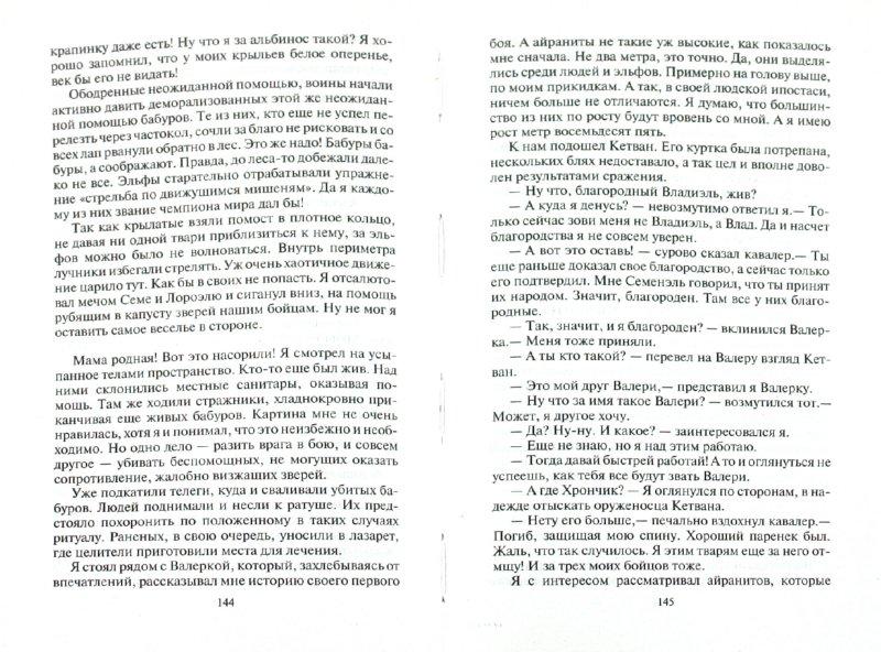 Иллюстрация 1 из 5 для Снова полет - Сергей Бадей | Лабиринт - книги. Источник: Лабиринт