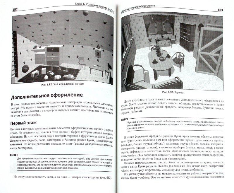 Иллюстрация 1 из 11 для Планировка пространства и дизайн помещений на компьютере. Работаем в 3ds Max, ArchiCAD, ArCon (+DVD) - Александр Лебедев | Лабиринт - книги. Источник: Лабиринт