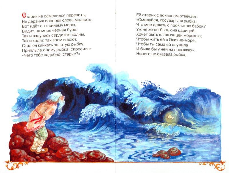 Иллюстрация 1 из 51 для Сказка о рыбаке и рыбке и другие сказки - Александр Пушкин | Лабиринт - книги. Источник: Лабиринт
