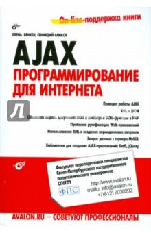 AJAX:программирование для интернета (+CD)