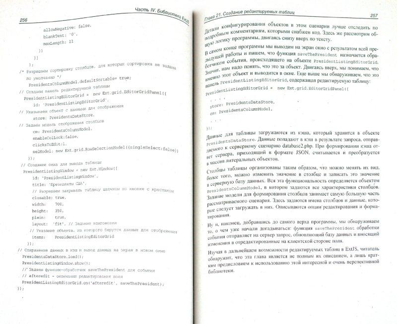 Иллюстрация 1 из 13 для AJAX: программирование для интернета (+CD) - Бенкен, Самков   Лабиринт - книги. Источник: Лабиринт