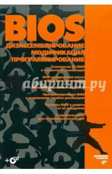 BIOS: Дизассемблирование, модификация, программирование:  Технологии PC BIOS и... (+CD)