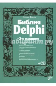 Библия Delphi (+CD)Программирование<br>Книга посвящена программированию на языке Delphi от самых основ до примеров построения конкретных приложений. Подробно описывается логика выполнения каждого участка кода, чтобы читатель смог использовать эти знания при решении собственных задач.<br>Книга содержит большое количество примеров практического программирования; некоторые из них вынесены в качестве дополнительной информации на прилагаемый компакт диск. В третьем издании материал исправлен и переработан с учетом новых возможности пакета.<br>Компакт-диск содержит исходные коды программ, дополнительную справочную ив формацию, а также готовые изображения и компоненты. Для программистов.<br>3-е издание, переработанное и дополненное.<br>