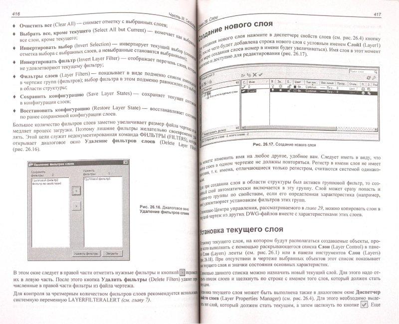 Иллюстрация 1 из 16 для AutoCAD2011(+ CD) - Николай Полещук   Лабиринт - книги. Источник: Лабиринт